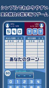 Hit&Blow オンライン(ヒットアンドブロー) PC版
