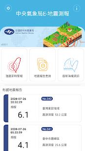 中央氣象局E - 地震測報電腦版