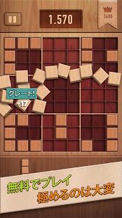 ウッディー99 (Woody 99): 数独ブロックパズル PC版