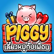 PIGGY เลี้ยงหมูกับเพื่อน PC