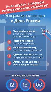 День России PC