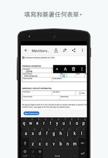 Adobe Fill & Sign: 便利的 PDF 表單填寫工具
