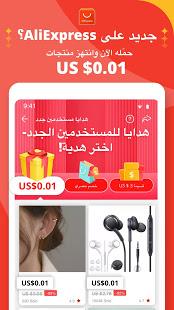 AliExpress - التسوق عبر الإنترنت الحاسوب
