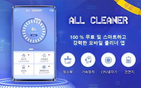 All Cleaner - 전화기를 더 빨리 작동시키십시오 PC