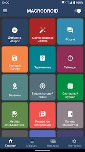 MacroDroid - Автоматизация ПК