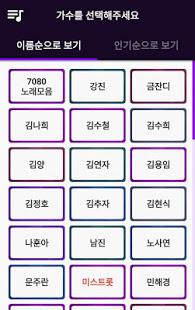 미스트롯 노래모음 - 무료음악 트로트 뽕짝 메들리 PC