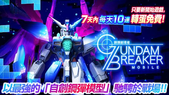 GUNDAM BREAKER:鋼彈創壞者 MOBILE電腦版