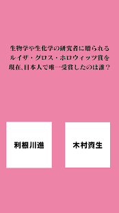 ルイザ・グロス・ホロウィッツ賞クイズ PC版