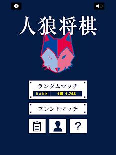 人狼将棋 PC版