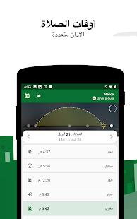 مسلم برو - رمضان الحاسوب