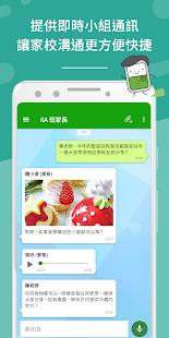 eClass Parent App電腦版