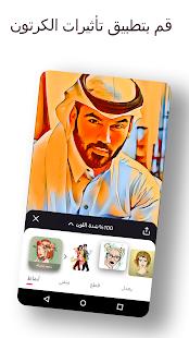 محرر الصور الكرتونية الحاسوب