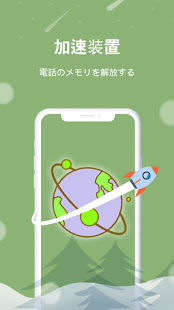 Clean Booster PC版