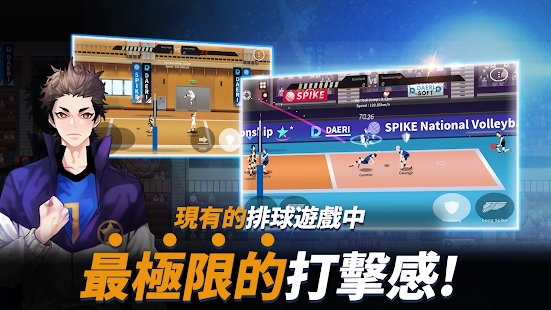 The Spike - Volleyball Story電腦版