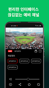 DMB TV -실시간무료TV, 실시간TV 방송, 지상파, 디엠비 방송시청, 모바일 무료티비 PC