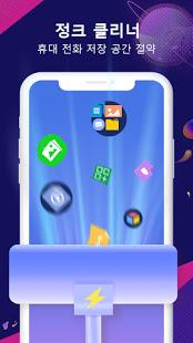 EasyClean-Junkcleaner&phonebooster PC