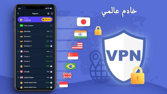 Free VPN Master - سرعة فائقة غير محدودة الحاسوب