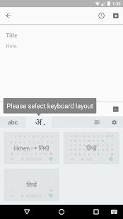 Google Indic Keyboard PC版