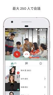 Google Meet PC版