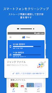 Files by Google: スマートフォンの容量を確保 PC版