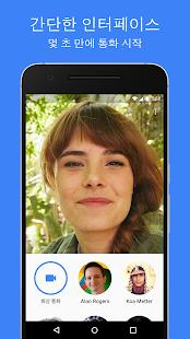 Google Duo - 고화질 화상 통화 PC