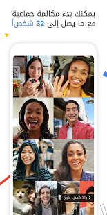 Google Duo - مكالمات فيديو عالية الجودة الحاسوب