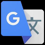 Google 翻訳 PC版