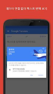 Google 번역 PC