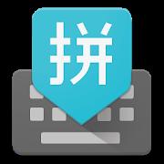 Google Pinyin Input PC版