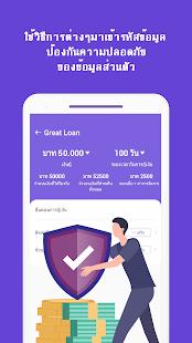 Great Loan - เงินกู้สุดดีเพื่ออนาคตที่ดีกว่า PC