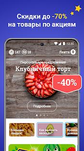 Лента – акции и скидки в каталоге продуктов ПК