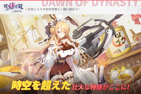 Dawn of Dynasty PC版