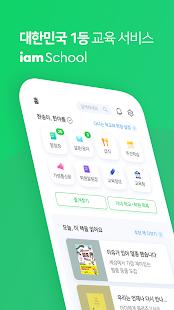 아이엠스쿨 - 한국 1위 알림장