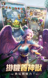 山海有妖獸-放置卡牌RPG电脑版