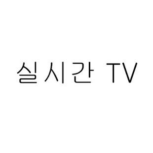 실시간 티비 - TV 온에어 PC