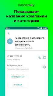 Kaspersky Who Calls: Определитель номера, антиспам ПК