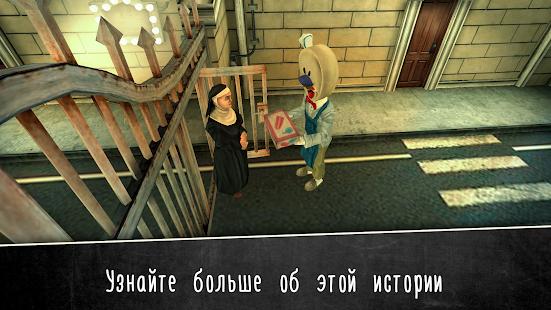 Evil Nun 2 : Origins Скрытый побег приключенческая ПК