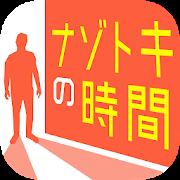 ナゾトキの時間 - 謎解き×アドベンチャー PC版