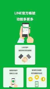 LINE Official Account電腦版