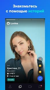 Lovina — общение и знакомства рядом ПК