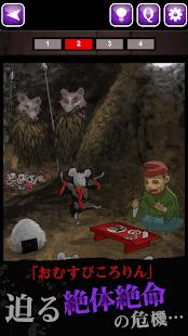 意味がわかると怖い童話 PC版