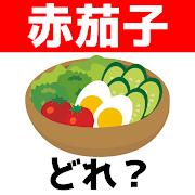 イラスト難読漢字クイズ PC版