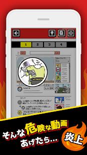 ネット炎上みっけ! - 暇つぶしゲームアプリ PC版
