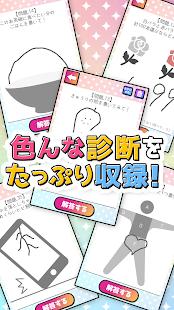お絵かき性格診断 - 恋愛・深層心理テスト PC版