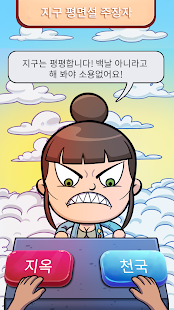 Judgment Day: 신의 천사. 천국 또는 지옥? Heaven or Hell? PC