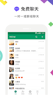 MiChat – 免费聊天&结交新朋友电脑版
