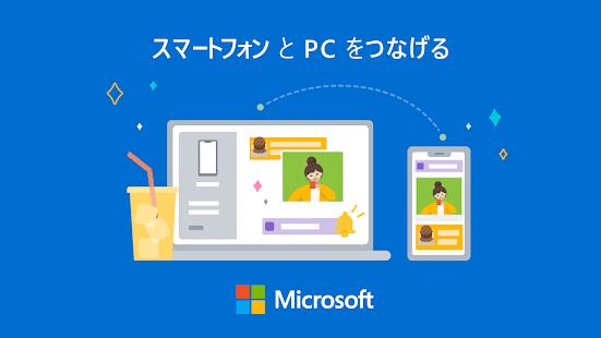スマホ同期管理アプリ - Windows にリンク PC版