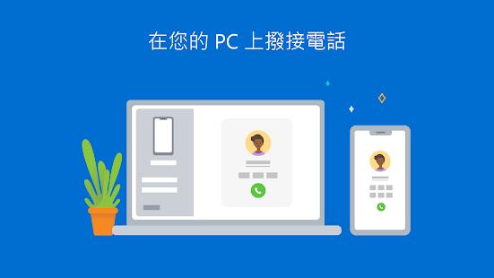 您的手機小幫手 - 連結至 Windows電腦版