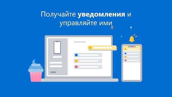 диспетчер вашего телефона - Связь с Windows ПК