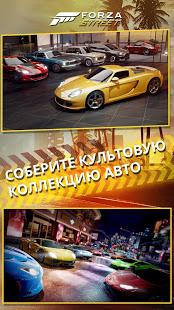 Forza Street ПК